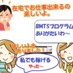 BMTSprogram 株PROCEED 角谷亮の口コミ 喜びの声で溢れてます