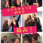 主婦が副業で稼いで、東京で新年会!